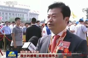 广药集团李楚源国庆阅兵观礼报告会2