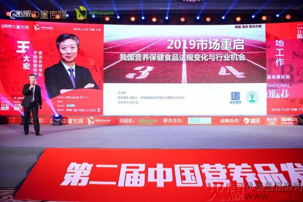 中国保健协会王大宏:营养保健市场未来几年发展的4大趋势