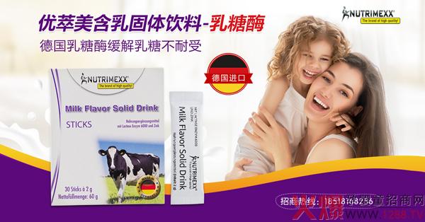 Nutrimexx优萃美乳糖酶怎么样?有哪些特点?