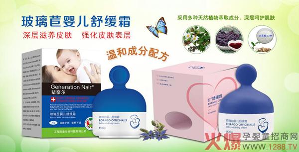 辈奈尔玻璃苣婴儿舒缓霜 抑菌护肤缓解多种肌肤问题