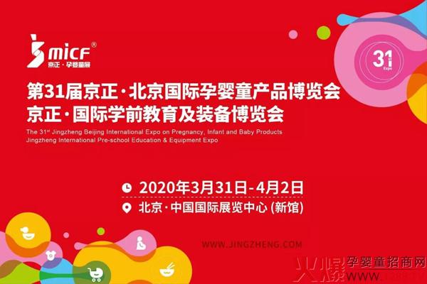 第31届京正・北京孕婴童展展商活动提报正式开启申请通道