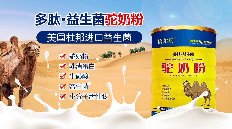 信尔康多肽益生菌驼奶粉
