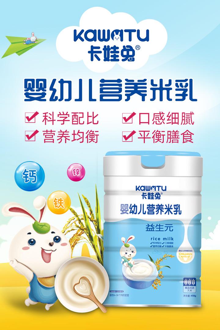 卡娃兔婴幼儿营养米乳
