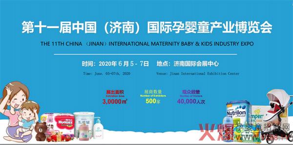 2020年第11届中国济南国际孕婴童产业博览会六月开幕