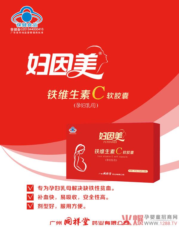 热烈祝贺广州同祥堂与火爆网成功签约合作 妇因美品牌全渠道招商火爆开启