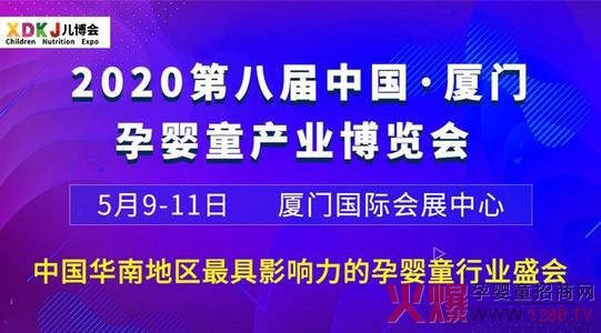 2020中国厦门第8届国际孕婴童展会五月开幕