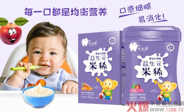 米米爱益生元米稀 三大配方均衡好营养