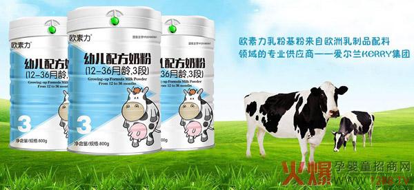 欧素力草饲配方奶粉 更多营养为成长添动力