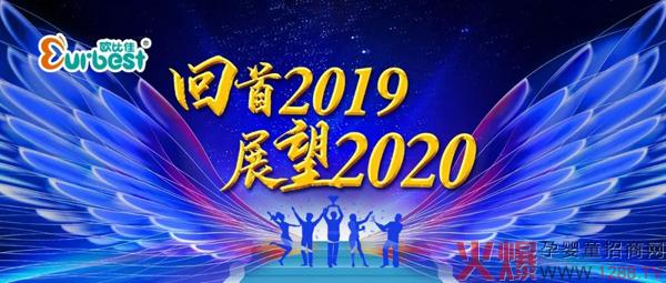 欧比佳乳业:乘势启新,2019,我们这样走过!