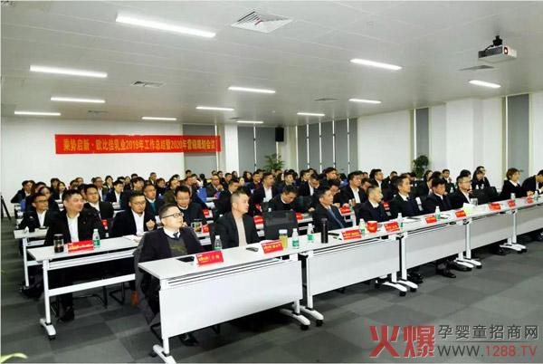 【乘势启新】欧比佳乳业2019年工作总结大会圆满召开
