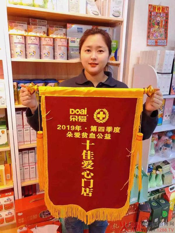 """朵爱2019年第四季度""""朵爱十佳公益门店""""评选揭晓"""