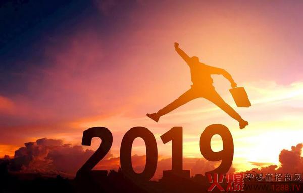 南山倍慧:跨越2019 开启新未来!