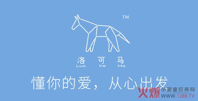 广州合创科贝生物科技有限公司:健康亲肤的产品体验从洛可马开始