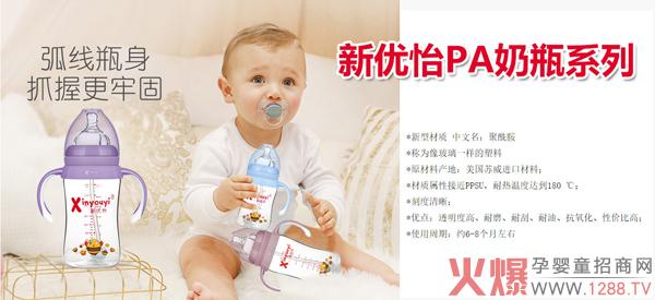 新优怡PA奶瓶 美国进口材料设计更贴心
