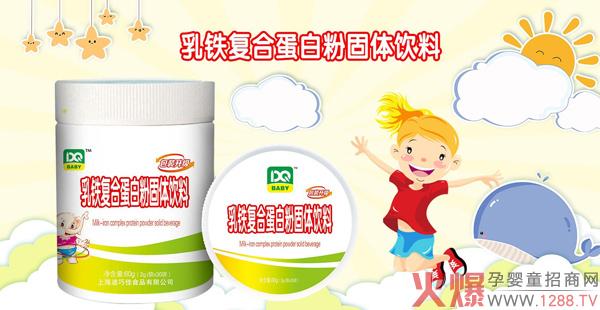 迪巧佳乳铁复合蛋白粉 优质好营养为成长助力