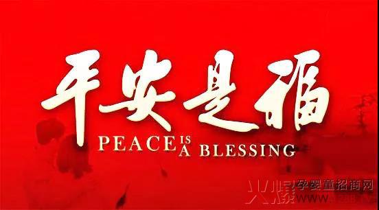 利贝乐:春节安全小贴士,平平安安过大年