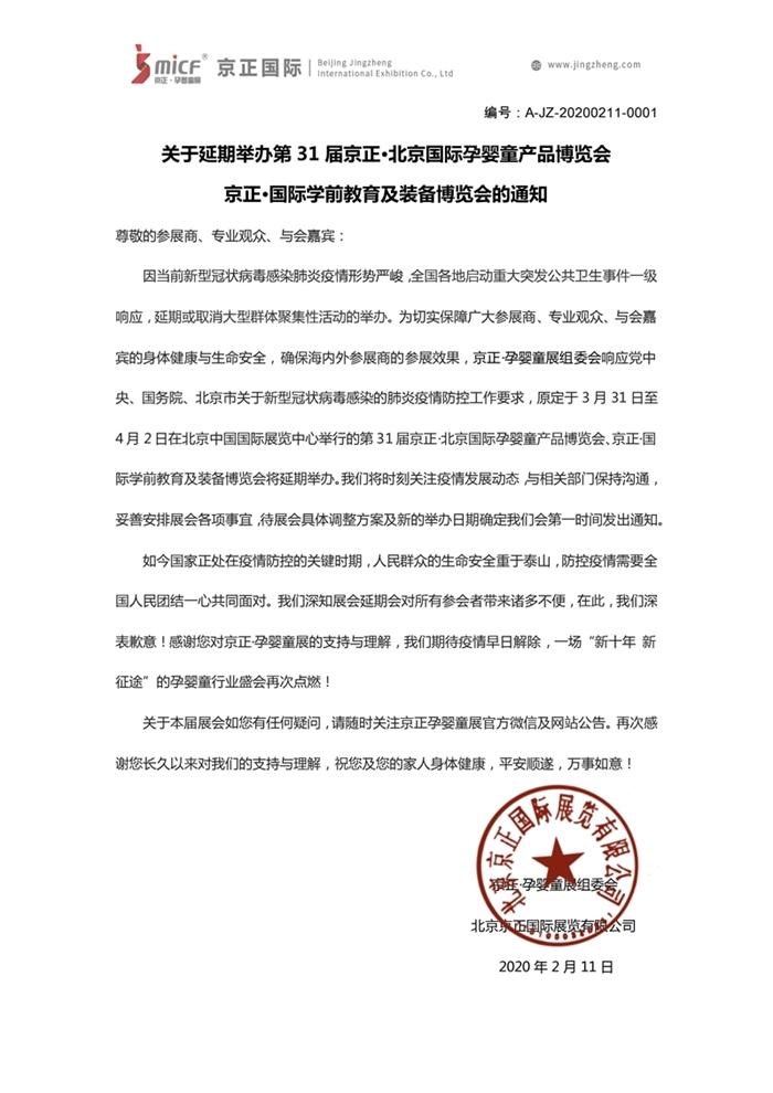 关于延期举办第31届京正・北京国际孕婴童博览会的通知