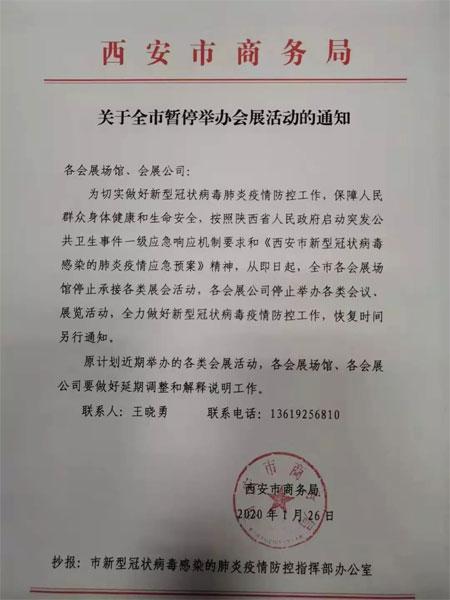 2020年第8届西安国际孕婴童产业博览会延期通知