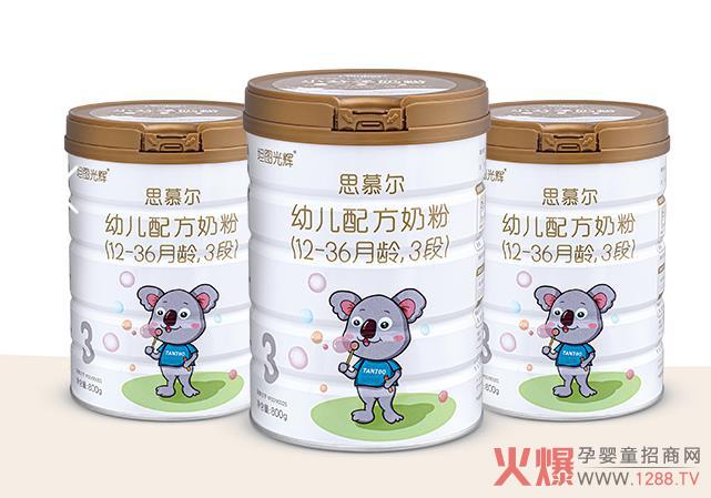 坦图光辉・思慕尔婴幼儿配方奶粉,一款内外兼修的好奶粉