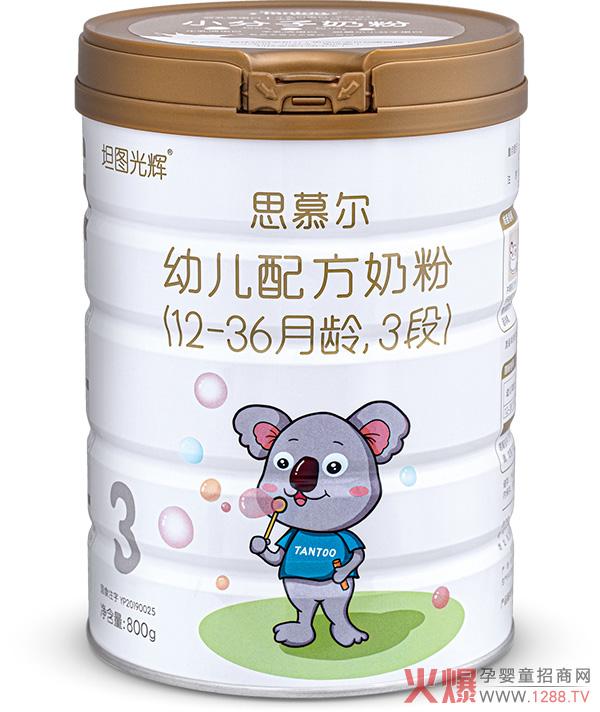 坦图光辉・思慕尔奶粉 高端好品质 小分子易吸收
