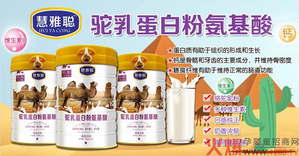 新品上市|慧雅聪驼乳蛋白粉 多配方佳品火热来袭