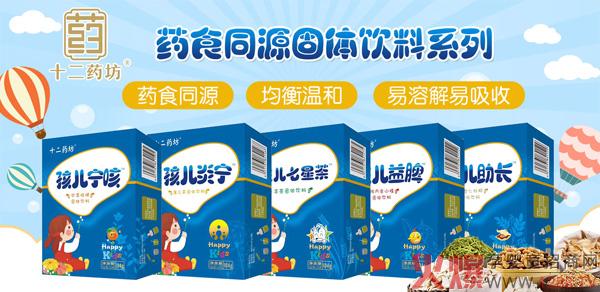 十二药坊药食同源固体饮料重磅上市 多配方佳品强势招商