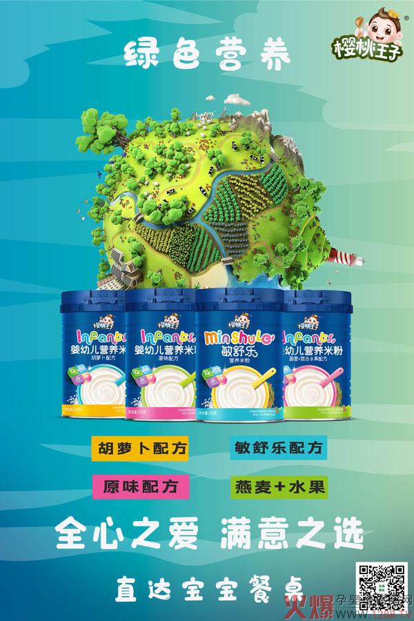 樱桃王子新品辅食重磅上市 两大系列多款配方劲爆招商啦