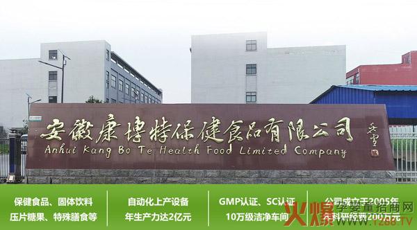 营养品OEM代加工厂家 安徽康博特公司实力强