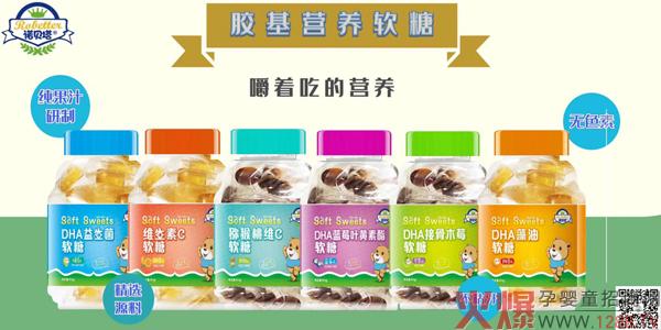 诺贝塔新品上市!多款营养软糖强势来袭 火热招商中!