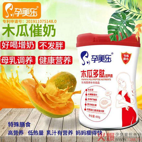 孕美乐木瓜多肽营养素4.jpg
