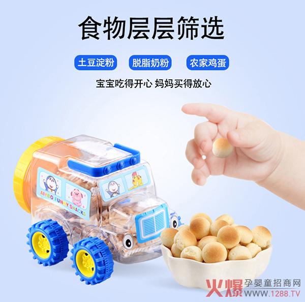 艾婴堡玩具汽车造型饼干 香甜美味与众不同