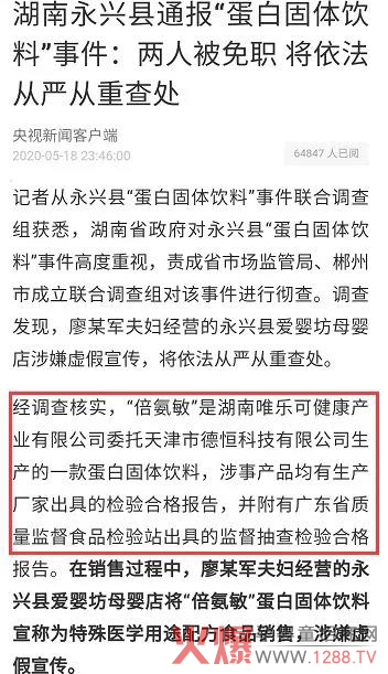 """""""湖南永兴""""事件最新进展来了:官方确认固体饮料是合法品类"""