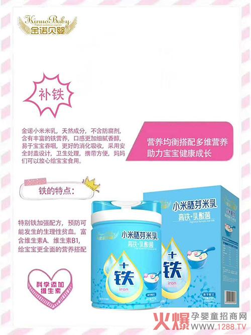 金诺贝婴高铁配方米乳 添加麦胚芽营养更出色