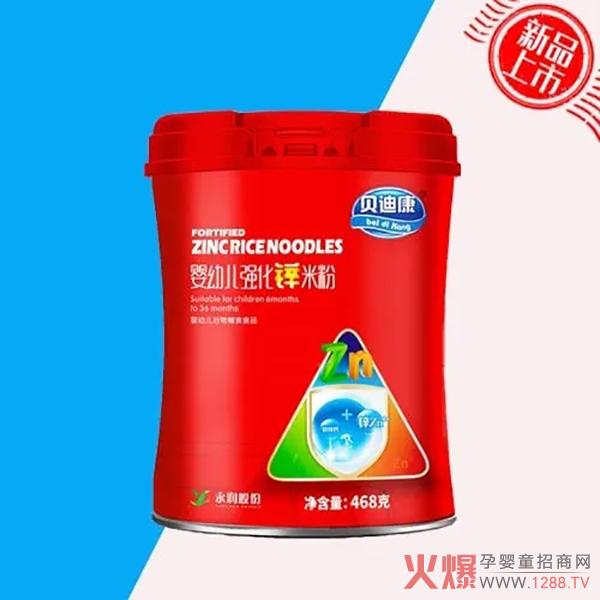 贝迪康强化锌米粉 梯田大米高锌辅食