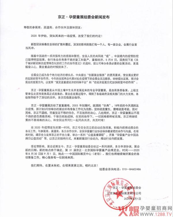 第31届京正・北京孕婴童展将于8月30日在京开幕