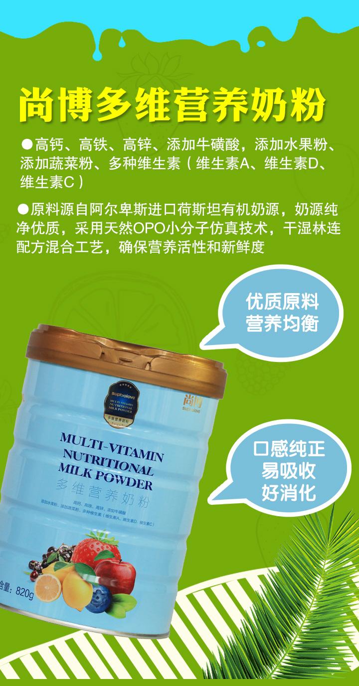 尚博尚博多维营养奶粉