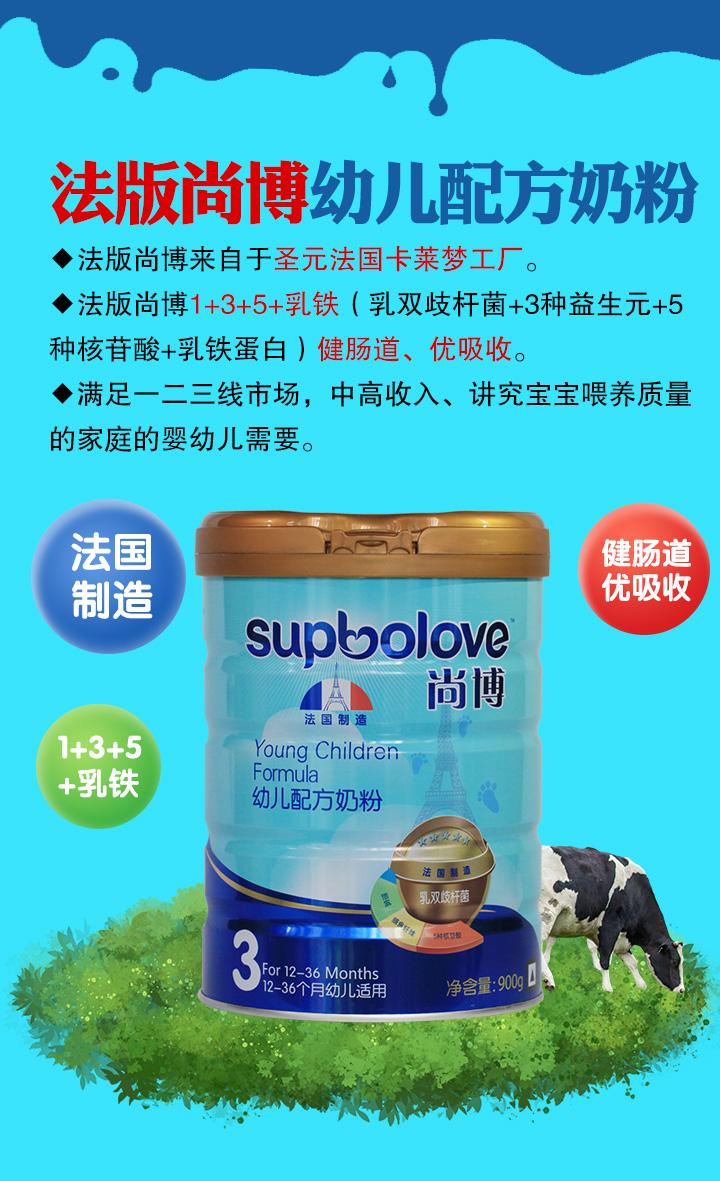 尚博法版尚博幼儿配方奶粉