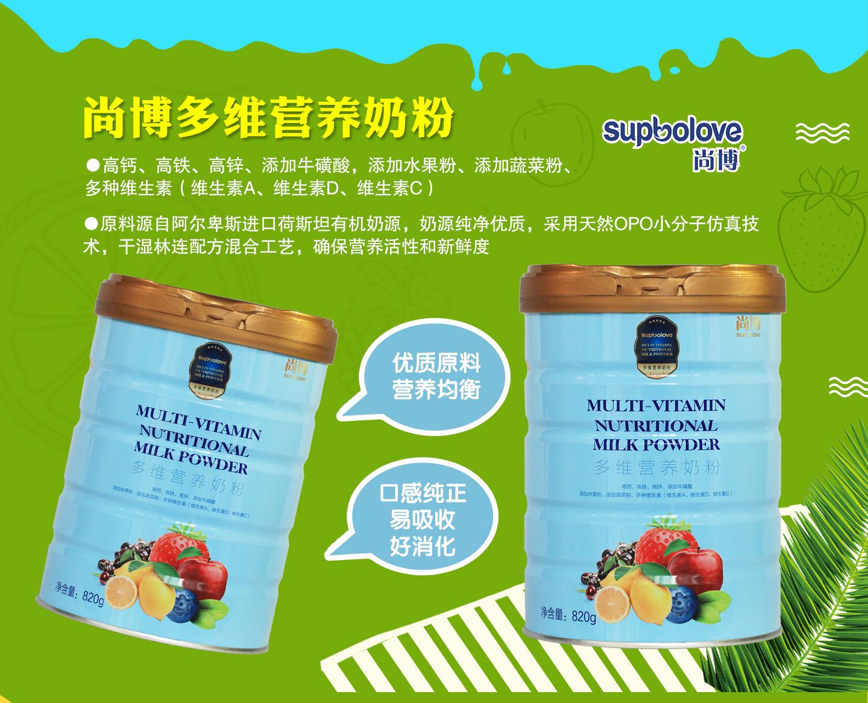 尚博多维营养奶粉
