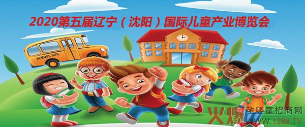 2020中国辽宁(沈阳)第5届国际孕婴童展会九月开幕