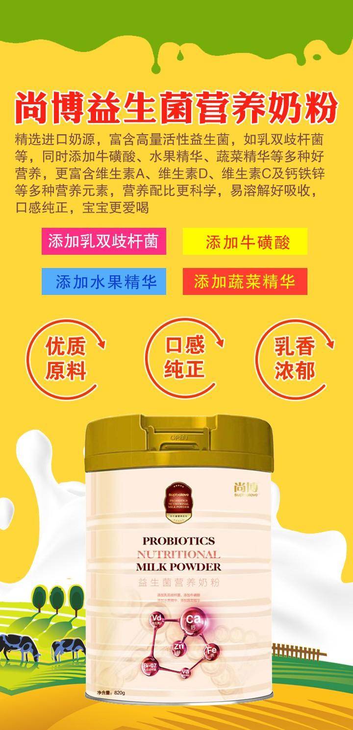 尚博益生菌奶粉