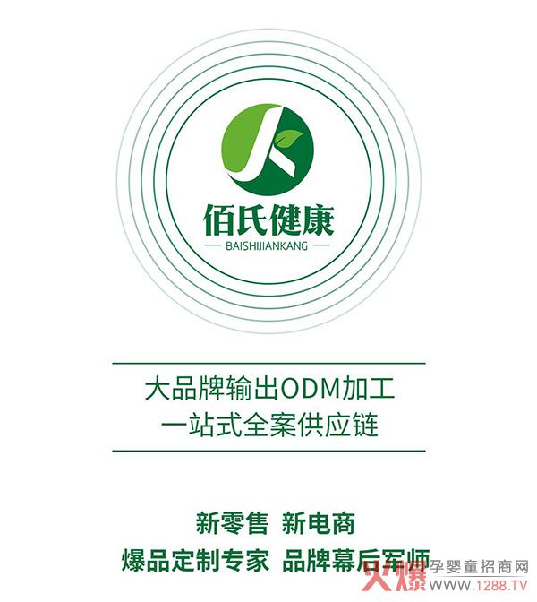 佰氏健康,11年OEM/ODM一站式服务,战略合作白云山、修正、仁和等一线大牌!