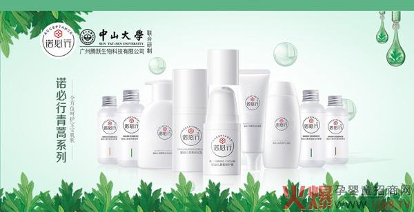 广州诺必行携手火爆婴童网 诺必行母婴护肤用品招商盛大开启