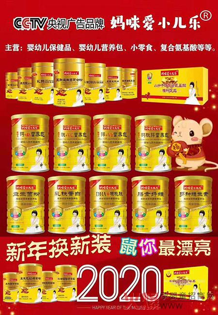 妈咪爱小儿乐营养品,明星代言,单品1年销量500万,客单10盒20盒!