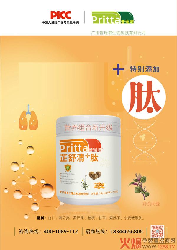 普瑞塔芷舒清+肽 营养组合新升级