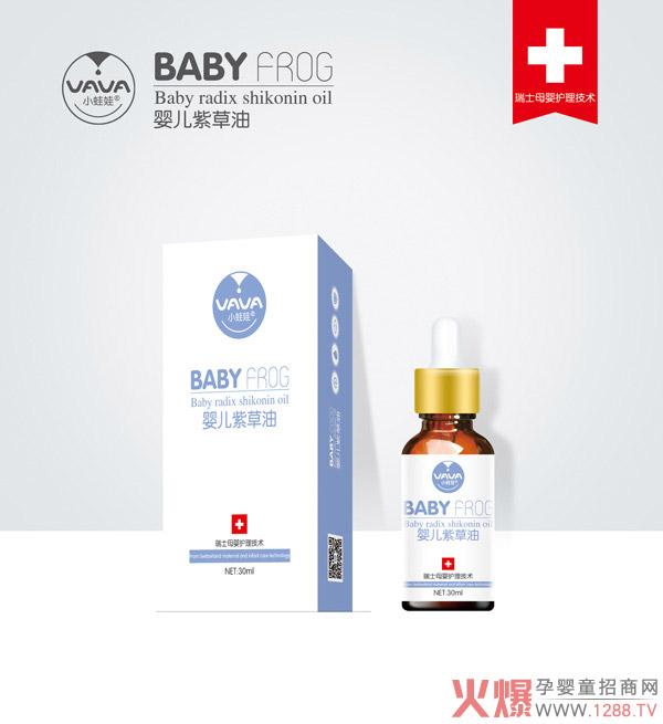 小娃娃婴儿紫草油 天然温和安全健康