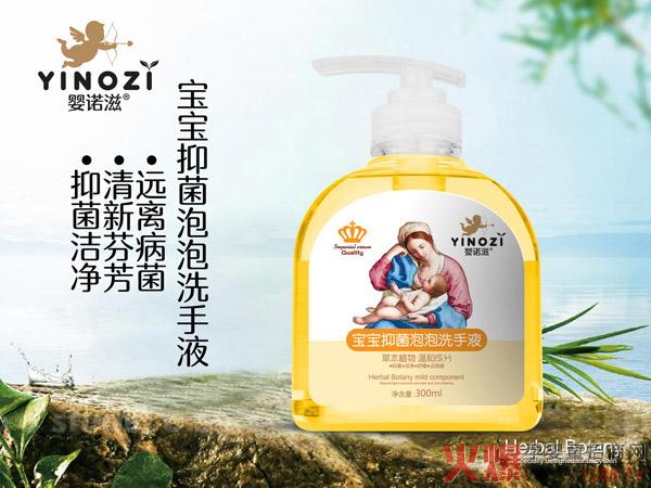 婴诺滋婴儿柔顺抑菌洗手液产品介绍