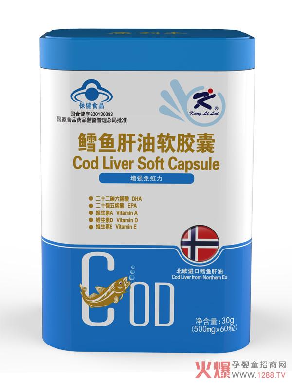 康利来鳕鱼肝油软胶囊 高纯度小分子易吸收