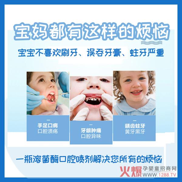 贝诺贝美溶菌酶口腔抑菌喷剂 专业护齿健康防蛀