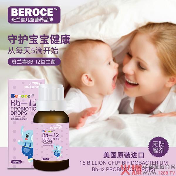 热烈祝贺班兰喜婴童营养品携手火爆孕婴童网重磅招商啦