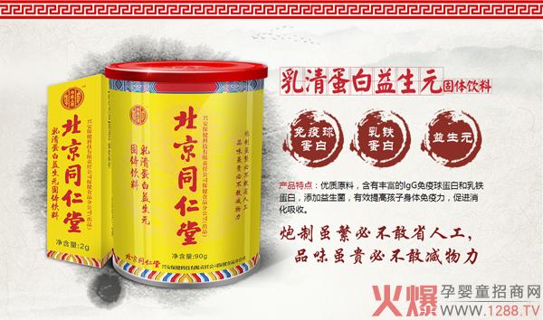 北京同仁堂乳清蛋白益生元固体饮料 大健康时代给力护成长